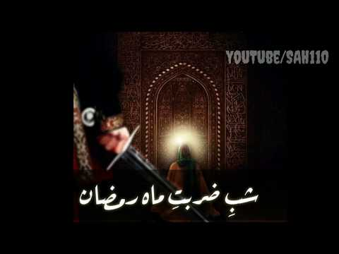 Shab-E-Zarbate Mahe Ramzan 19-21 Ramzan  Shahdat E IMAM ALI(A.S)Whatsapp Status Hindi-Urdu