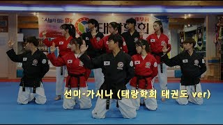 [영상] 선미-가시나 (태랑학회 ver 태권도 커버댄스)