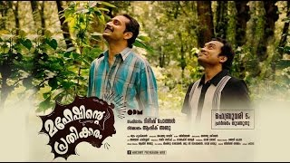Mala mele thirivechu - Maheshinte Prathikaaram - Idukki Song HD Video