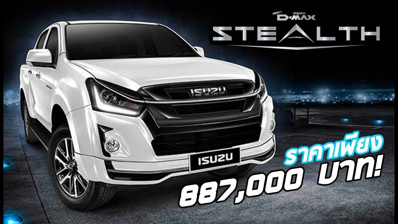 เปิดราคา 2019 ISUZU D-Max 'Stealth' ใหม่ และ V-Cross Max เพิ่มระบบใหม่! | MZ Crazy Cars