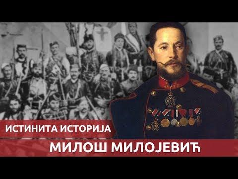 Miloš Milojević - Ko i zašto skriva Istoriju Srba