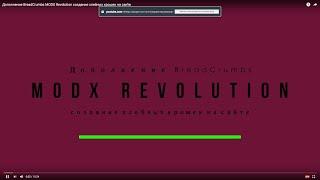 дополнение BreadCrumbs MODX Revolution создание хлебных крошек на сайте