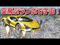 【GTA5】空飛ぶランボルギーニ!最高速度400キロごえの爆速ランボで宇宙まで行く!ランボルギーニ・シアンFKP37を魔改造してニトロを装備!世界一素晴らしいスーパーカー|お金持ち生活#119【ほぅ】