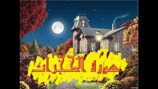 سورة الحجرات احمد العجمي