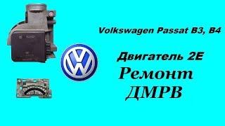 VW Passat B3, B4. Ремонт ДМРВ