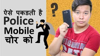 How Police Trace Phone Using IMEI Number Explained ? मोबाइल फ़ोन को ट्रेस कैसे किया जाता है