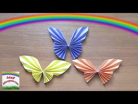 Бабочки из бумаги своими руками. Easy Paper Butterfly Origami.