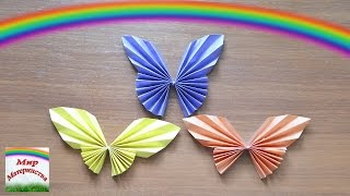 как сделать бабочку из бумаги 2 класс технология