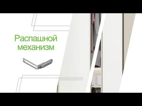 установка механизма дверей купе на шкаф аристо
