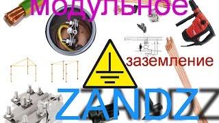 Модульное заземление | Modular grounding(Модульное заземление дома и гаража. Заземление ZENDZ/ Штыри общей длинной 15 метров,загнали 14,5 метров и встали,..., 2015-09-12T20:17:51.000Z)
