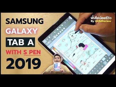 รีวิว Galaxy Tab A with S Pen 8.0 (2019) | Tablet น่าโดน 10,990 บ. - วันที่ 29 Jun 2019