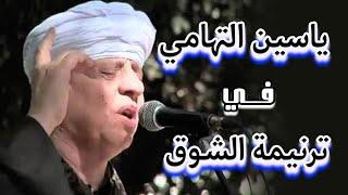الشيخ ياسين التهامي ترنيمة الشوق الحفلة الأصلية السيدة زينب 1998