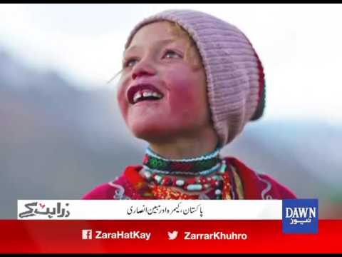 Zara Hat Kay - July 20, 2017 - Dawn News