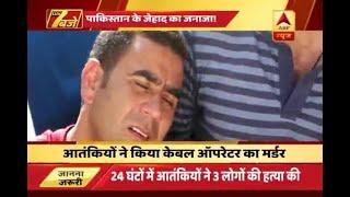Terrorist gunned down cable operator  Hilal Ahmad in Kashmir's Shopian 2017 Video