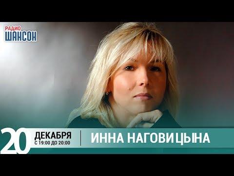 Инна Наговицына в гостях у Ксении Стриж («Стриж-Тайм», Радио Шансон)