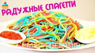 Как сделать Цветные Спагетти?