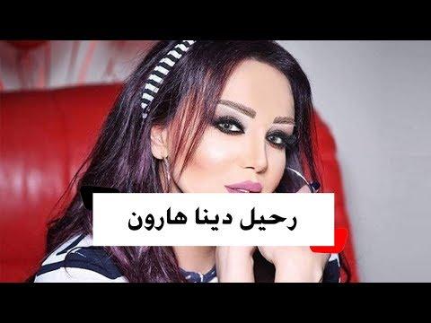 صدمة في الوسط الفني بعد خبر وفاة الفنانة السورية دينا هارون