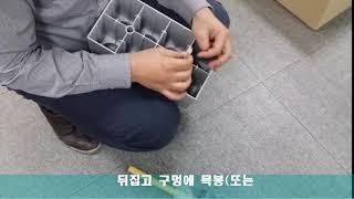 [네모로] 선반/책상연결모듈 쉽게 분해하기