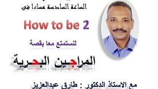 دكتور / طارق عبدالعزيز Video