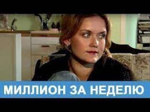 Русские фильмы. Мелодрама 'Миллион за неделю' JCL Media, Русские комедии, русские мелодрамы - Видео онлайн