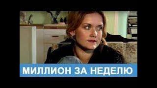 Русская Новогодняя комедия 'Миллион за неделю' JCL Media, Российские комедии