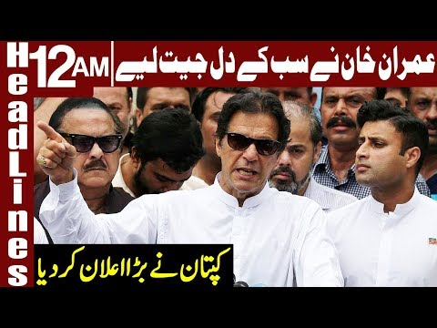 PM Imran Khan takes another Big Decision | Headlines 12 AM | 20 January 2019 | Express News