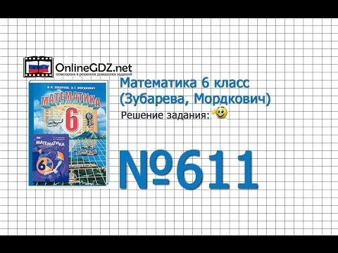 Задание № 611 - Математика 6 класс (Зубарева, Мордкович)