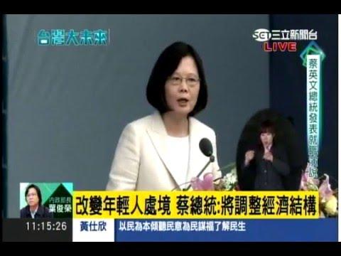 《520就職演說全文》 蔡英文︰實現「世代正義」是新政府重責 願與對岸持續對談TV 54 三立