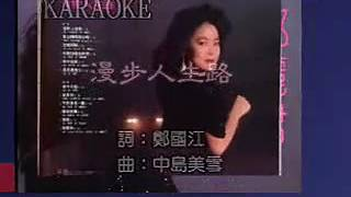 鄧麗君 - 漫步人生路 KTV