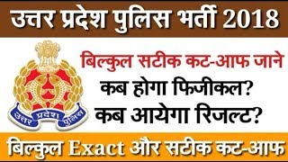 UP POLICE CUT OFF 2018 // UP POLICE बिल्कुल सटीक कट ऑफ