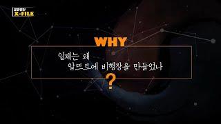 [문화유산X파일] 제주 일제 군사시설·동굴진지 1편 일…