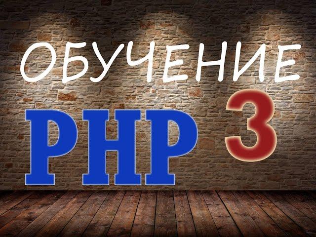 Курс обучение PHP 3   циклы for, while