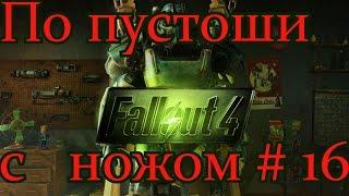 Fallout 4. По пустоши с ножом. 16 Хозмаг
