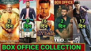 Box Office Collection | PM Narendra Modi Day 2,De de Pyaar de Box Office, SOTY 2 Box Office,IMW Day2