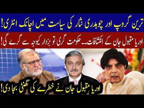 Orya Maqbool Jan's revelations regarding Tareen Group and Chaudhry Nisar | 21 May 2021 | 92NewsHD thumbnail