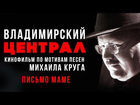 Михаил Круг - Письмо маме (Любимые хиты)