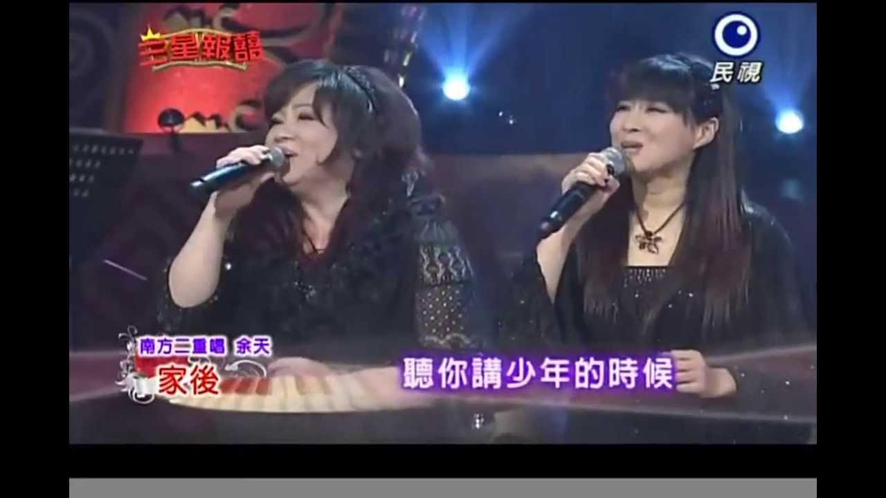 三星報喜-南方二重唱 - YouTube