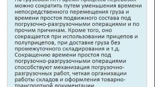 Ефимова МДК 04 05 урок 3 Ведение бухучета на АТП