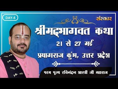 Vishesh - Shrimad Bhagwat Katha By PP. Ravinandan Ji Maharaj - 25 May | Prayagraj | Day 5