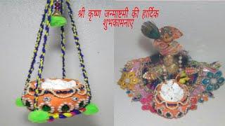 जन्माष्टमी पर बनाएं कान्हा जी के लिए सुन्दर मटकी /DIY Decorate Beautiful matki for Krishnajanastmi