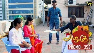 Azhagu Tamil Serial | அழகு | Epi 352 - Promo | Sun TV Serial | 17 Jan 2019 | Revathy | Vision Time
