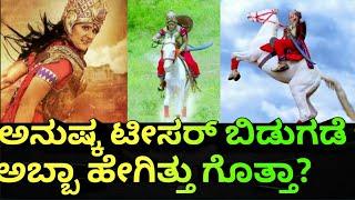 ಅನುಷ್ಕ ಟೀಸರ್ ಬಿಡುಗಡೆ ಅಬ್ಬಾ ಹೇಗಿತ್ತು ಗೊತ್ತಾ Anushka Kannada movie teaser launched Rajini express