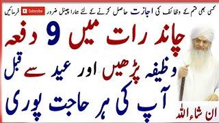 Chand Raat Ka Wazifa Karty Hi Har Hajat Puri | Har Mushkil Aasan | Har Dua Qabool Ho Gi | Amal