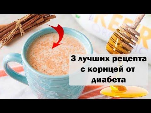 Корица при сахарном диабете: лечение, как применять и пить корицу