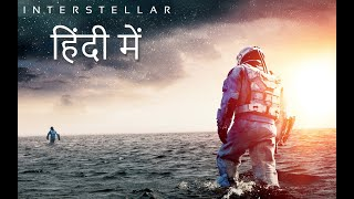Interstellar in Hindi