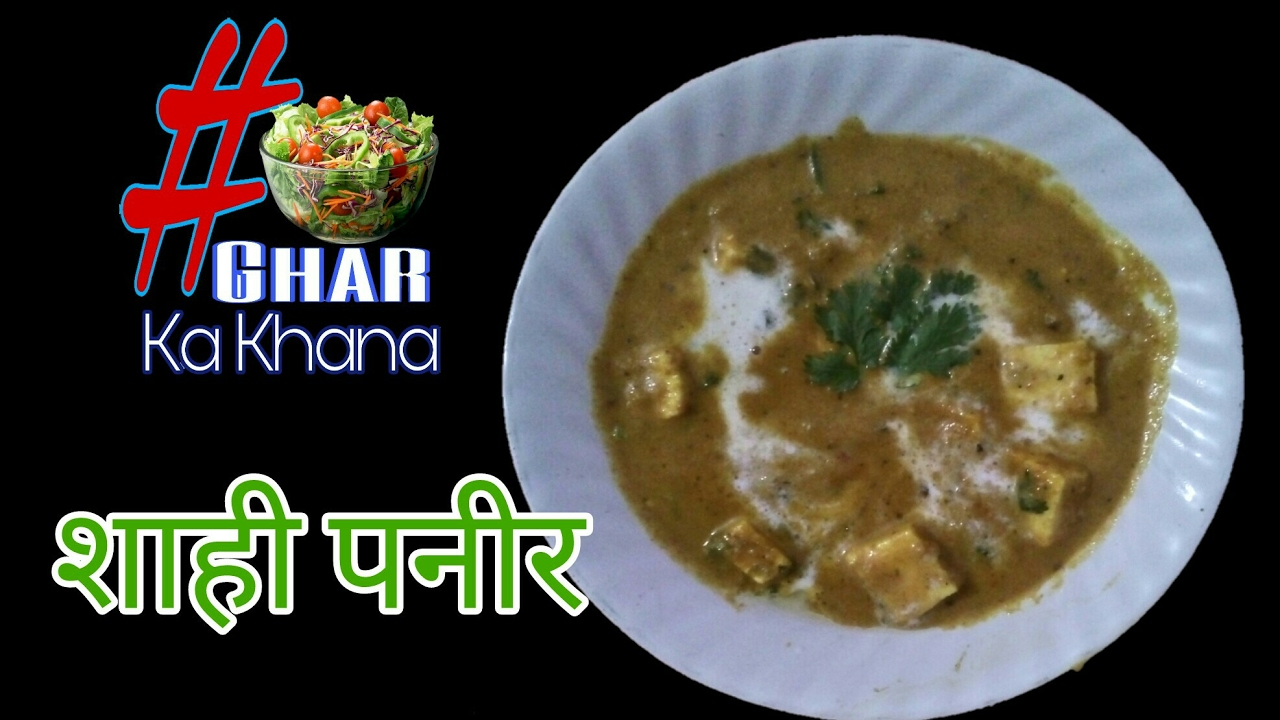 Ghar Par Shahi Paneer Banane Ki Recipe Hindi Mai
