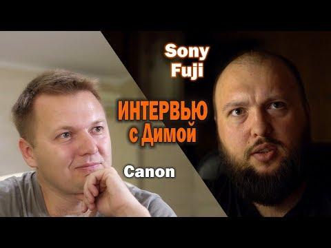 Поговорим про Fuji и Sony с Дмитрием Страховым