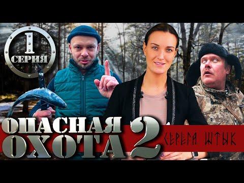 Сериал Опасная охота 2 сезон 1 серия | Охотник Серега Штык против Динозавра | Приключение Комедия