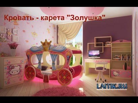 """Кровать карета Золушка для девочки. Интернет-магазин """"Лайтик"""". Детская мебель"""