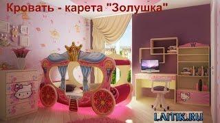 Кровать карета Золушка для девочки. Интернет-магазин